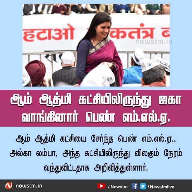 ஆம் ஆத்மி கட்சிக்கு அல்கா லம்பா 'குட் பை'