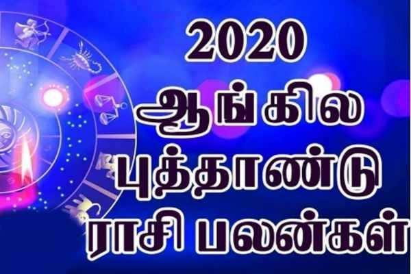 ஆங்கிலப் புத்தாண்டு பலன்கள் 2020