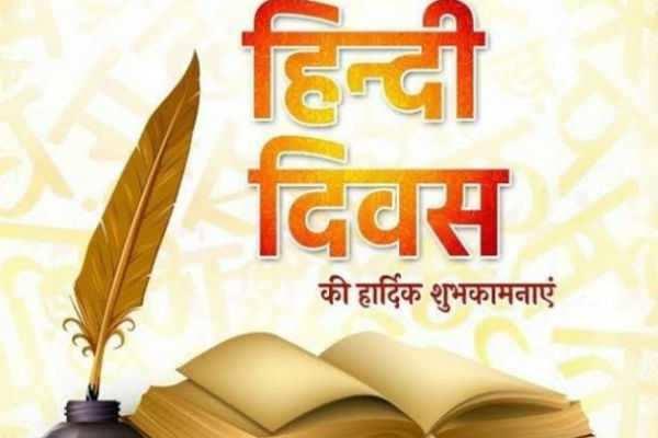 ஹிந்தி தினமாக செப்., 14 ஏன் கொண்டாடப்படுகிறது ?