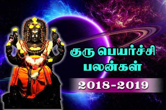 குரு பெயர்ச்சி பலன்கள் 2018-19