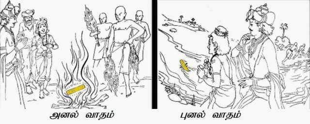 திருஞான சம்பந்த மூர்த்தி நாயனார் -7