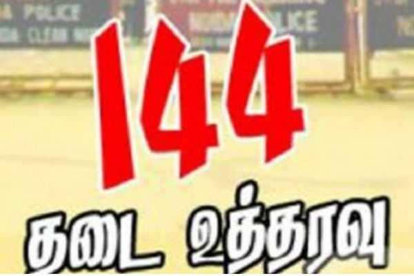 ராமநாதபுரத்தில் இன்று முதல் 144 தடை உத்தரவு அமல்!