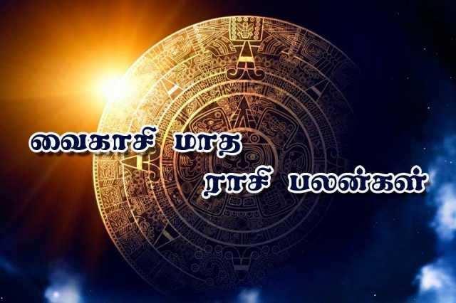 வைகாசி மாத ராசி பலன்கள் - 2019