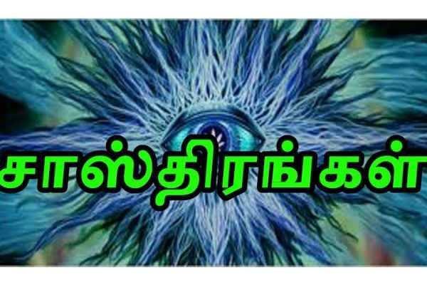 சாஸ்திரம் கூறும் சில கடைபிடிக்க வேண்டிய பழக்கங்கள்!