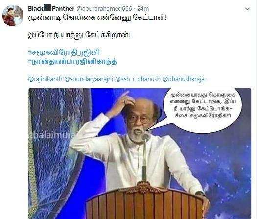 ட்விட்டரில் ட்ரெண்டாகும் #நான் தான் பா ரஜினிகாந்த்!