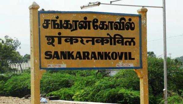 சங்கரன்கோவில் தொகுதியை திருநெல்வேலியுடன் இணைக்க வேண்டும்: வைகோ கோரிக்கை!