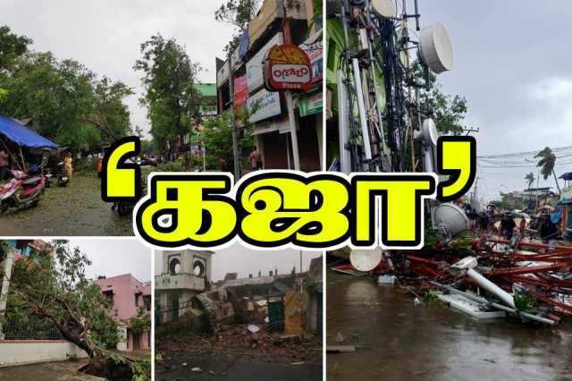 கஜா Live update: தமிழக எல்லையை கடந்து கேரளாவுக்கு சென்றது கஜா புயல்