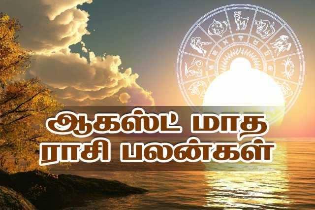 Newstm - ஆகஸ்ட் மாத ராசிபலன்