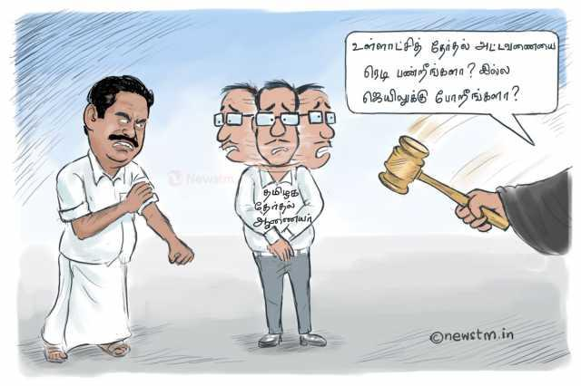 கலாய்டூன்: இழுத்தடிக்கப்படும் உள்ளாட்சித் தேர்தல்; கடுப்பான உயர் நீதிமன்றம்!
