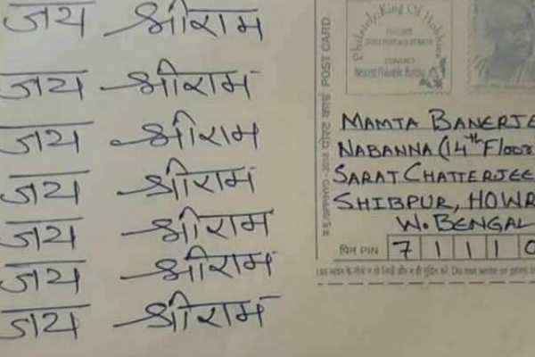 மம்தாவிற்கு 'ஜெய்ஸ்ரீராம்' என்று எழுதிய 10 லட்சம் அட்டைகளை அனுப்ப பாஜக முடிவு!