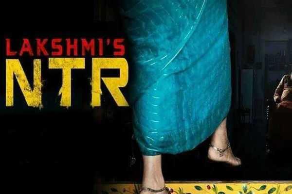 லட்சுமி'ஸ் என்.டி.ஆர். திரைப்படத்துக்கு அனுமதி மறுப்பு: தேர்தல் ஆணையம்