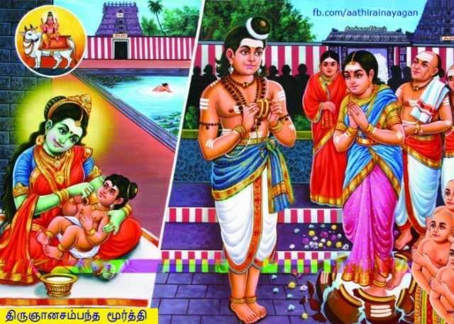 திருஞான சம்பந்த மூர்த்தி - 2