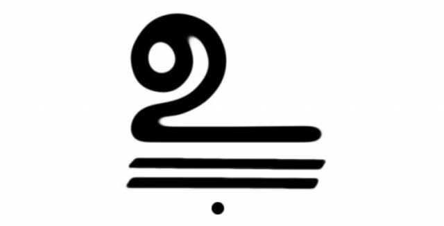 பிள்ளையார் சுழி போடுவது எதற்கு தெரியுமா?