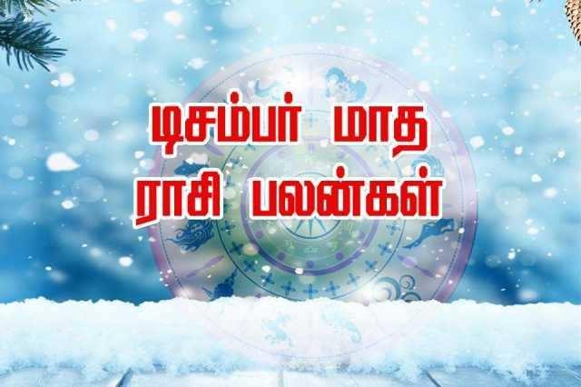 Newstm - டிசம்பர் மாத ராசிபலன்