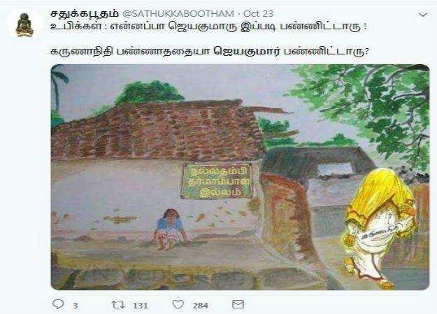 தூதுவிட்ட ஜெயக்குமார்... 'தம்பி பாப்பா'வை தவிர்த்த மு.க.ஸ்டாலின்!