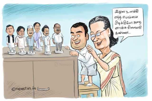 கலாய்டூன்: கூட்டணியை தேர்ந்தெடுக்கும் ராகுல்!