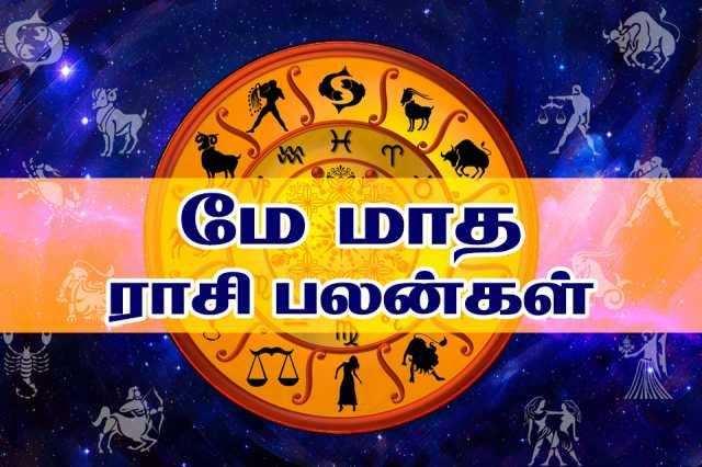 மே மாத ராசி பலன்