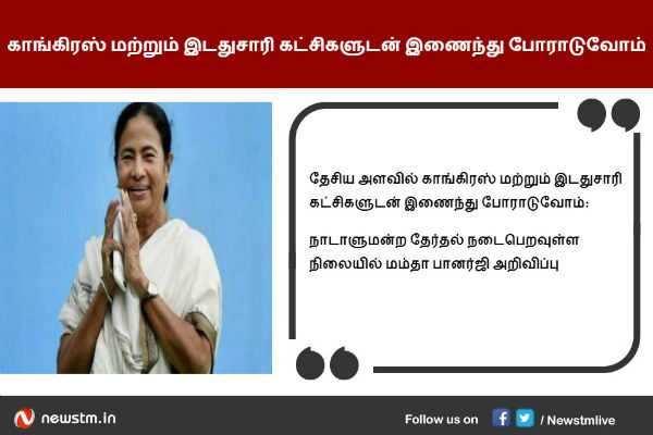 காங்கிரஸ் மற்றும் இடதுசாரி கட்சிகளுடன் இணைந்து போராடுவோம்: மம்தா